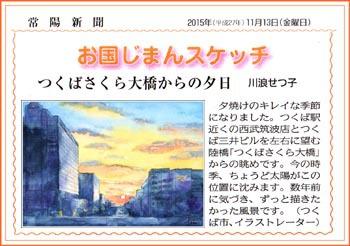 常陽新聞「つくばさくら大橋」