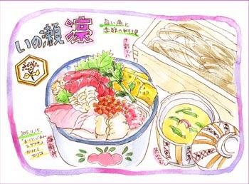 和食「いの瀬・凜」海鮮丼