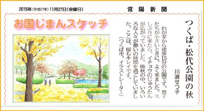 常陽新聞・松代公園の秋