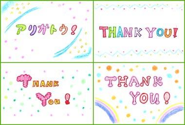 ありがとう・ハガキ 2015/1129