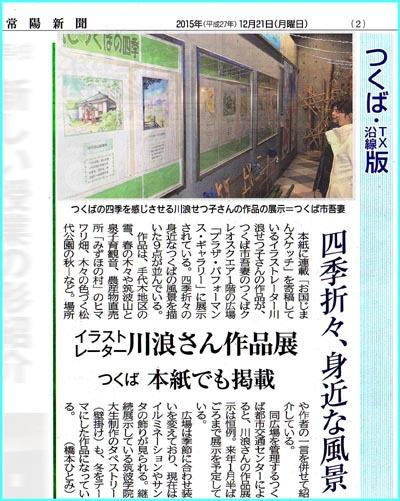 2015年・パフォーマンスギャラリー・常陽新聞掲載