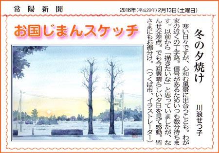 常陽新聞掲載・冬の夕日