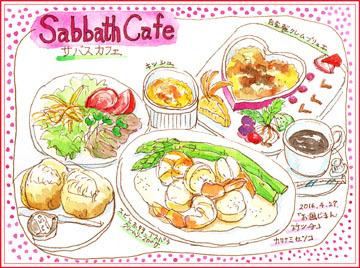 「サバスカフェ