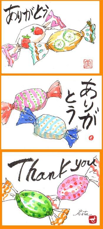 キャンディーのメッセージカード