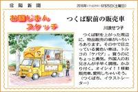 常陽新聞・つくば駅前の販売車