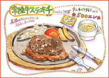 ランチパラダイス「常陸牛ステーキ千」
