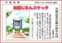 常陽新聞・万博記念公園の科学の門