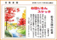 常陽新聞・松見公園の紅葉