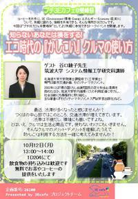 10/12 13:00からは谷口綾子先生の