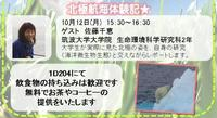 10/12 15:30からは さとちえの北極航海体験記☆!