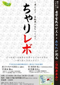 【自転車】第12回3Eカフェのお知らせ【革命】