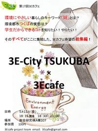 今日は、第17回3Eカフェがあります!