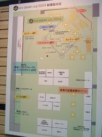 「エコプロダクツ2009」レポート!⑤低