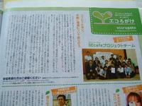 「月刊ぷらざ県南版」に載りました!