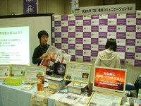 「エコプロダクツ2009」レポート!①