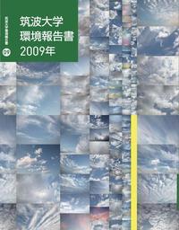 便利な環境報告書ポータルサイトがオープン!