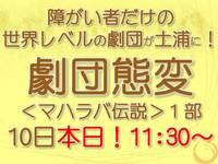 劇団態変 土浦公演 いよいよ本日 11:30~