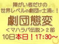 劇団態変 土浦公演 いよいよ本日 17:30~