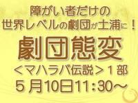 劇団態変のドイツでの評価~土浦公演まであと6日!