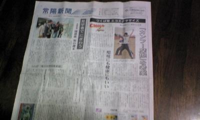 新聞の一面記事にカンフー摩擦!
