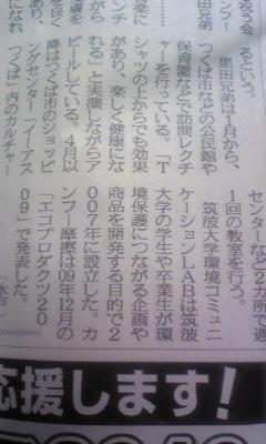 カンフー摩擦、日刊工業新聞に記事掲載!