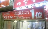 実践だゾウ!23~人気店で秘密を探る~