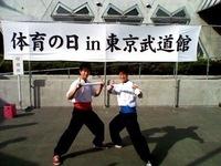 東京武道館で、カンフー摩擦開き!?