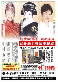 お着物で明治座観劇 2010/11/07 10:09:09