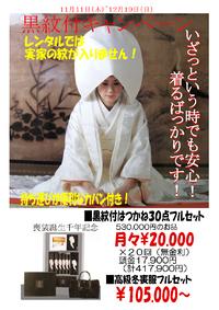 黒紋付きキャンペーン 2010/11/07 12:31:48