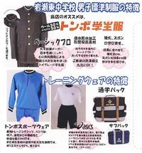 2012年度岩瀬東中学校の制服の特徴 2011/11/09 09:42:00