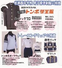 2012年度岩瀬西中学校の制服の特徴 2011/11/09 09:42:18