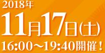 2017年11月18日(土)17:00~20:40開催!
