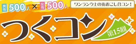 第13回つくコン - 男性500人×女性500人 合計1,000人の街おこし合コン!