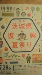 茨城県復興夏祭りに参戦します!