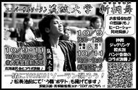 【コメントしてください♪】学園祭の掲載予定広告!