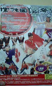 5月16・17日 常陸国YOSAKOI祭り開催のお知らせ♪
