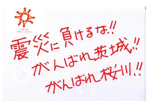 がんばれ茨城 がんばれ桜川キャンペーン
