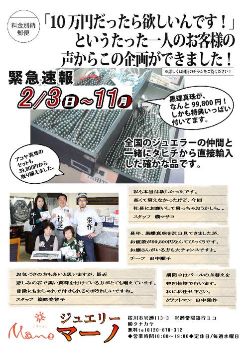 今年も開催決定!黒蝶真珠フェア2/3~2/11