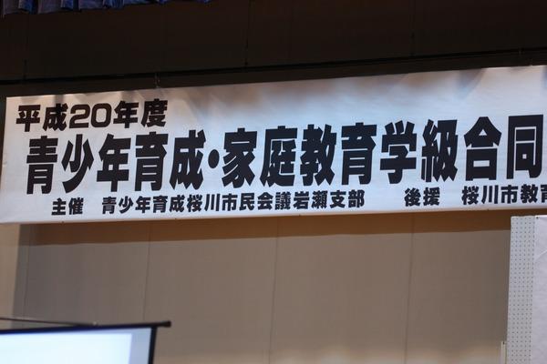 桜川市市民会議&家庭教育学級☆表彰式
