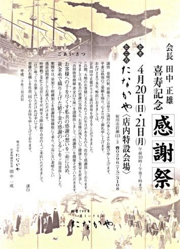 喜寿展の開催