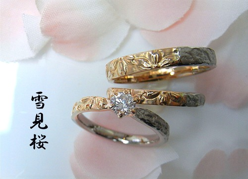 結婚指輪 雪見桜