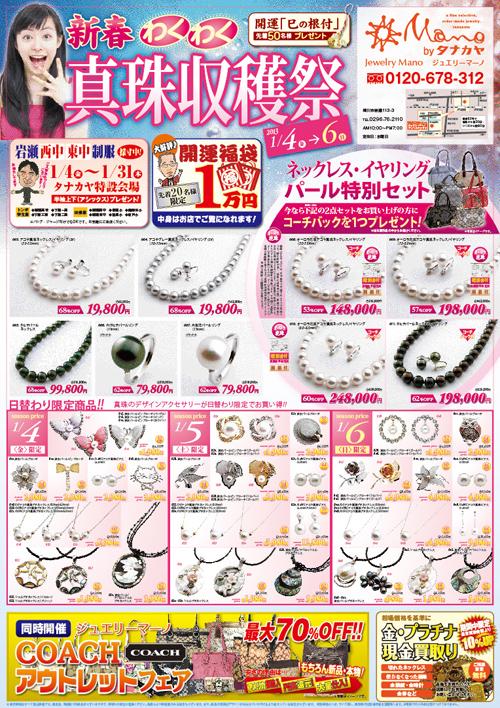 2013年初売り『真珠収穫祭』