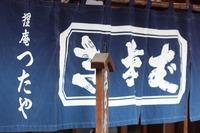 よっ大吉☆笠間稲荷神社