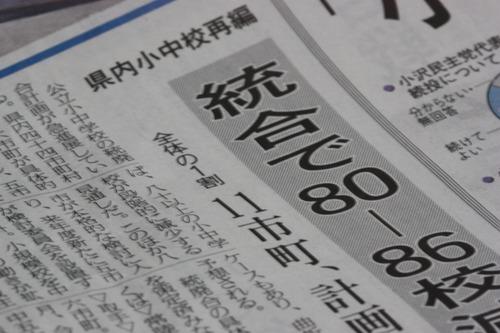 小中学校の統廃合問題☆茨城県
