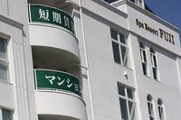 リフレッシュ☆スパリゾート.フジin真岡市