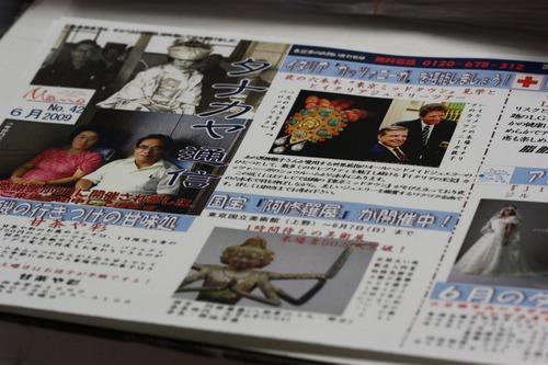 織衣(おりきぬ)新聞42号☆タナカヤ通信