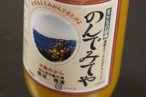 無添加濃縮オレンジジュース☆珊瑚展