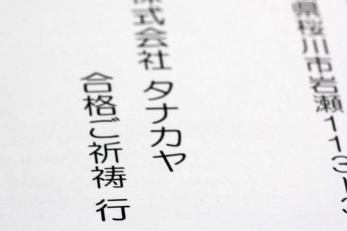元祖合格ストラップ☆桜川市の土産