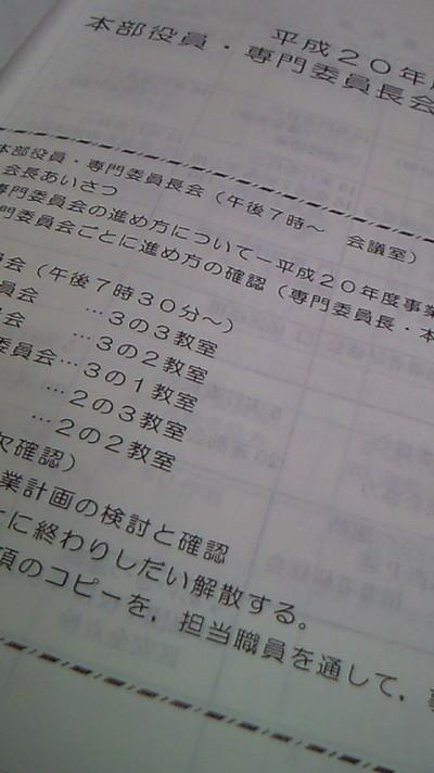 桜川市岩小学校pta第一回専門委員会が開催