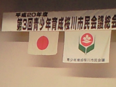 青少年育成桜川市会議総会が開催
